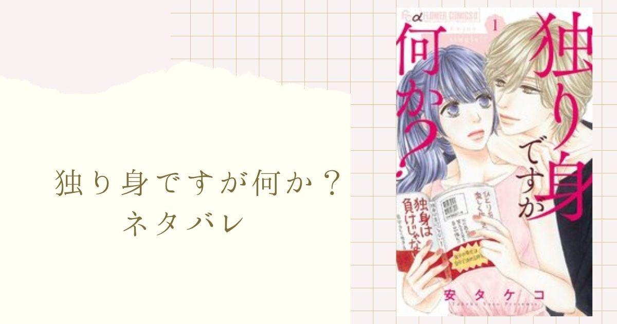 青島 くん は いじわる 14 話 ネタバレ